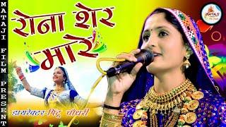 Rona Ser Ma (Full Video) | GEETA RABARI | गीता रबारी SONGS 2019 | रोणा शेर मारे न्यू स्टाइल गीता बहन