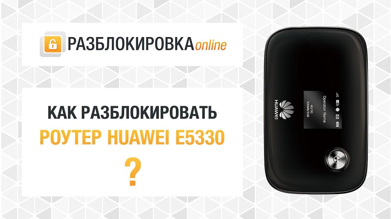 В нашем интернет магазине вы можете купить мобильный wi-fi 3g роутер huawei 5321u-1 (rev. B) по выгодной цене!. Быстрая доставка • бонусы за покупку. Звоните бесплатно ☎ 0 800 20 70 20.