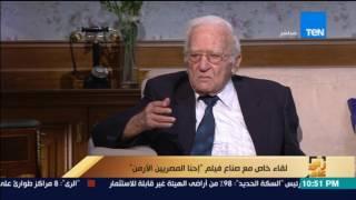 رأى عام | أكبر المصريين الأرمن يخرج