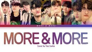 트와이스(TWICE) - 'MORE&MORE' ㅣ유준호 노래 커버