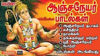 ஆஞ்சநேயர் சிறப்பு பாடல்கள் | Anjeneyar Padalgal | Hanuman Songs in Tamil | Maruthi Padalgal