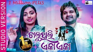 Humane Sagar & Jyotirmayee || New Odia Song - 2021 - Chaluthili Eka Eka || Nyra Entertainment
