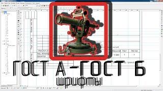 Правильный шрифт по ГОСТу в ArcGIS (ArcMap)