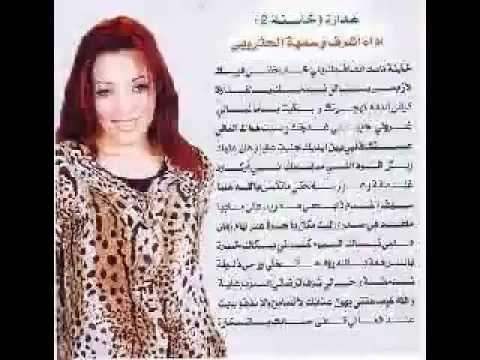 khayna achraf yousra