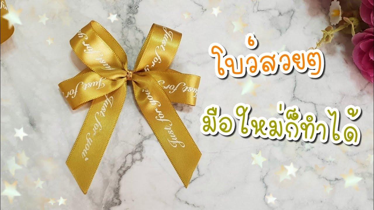 วิธีทำโบว์ติดกล่องของขวัญปีใหม่ | ของขวัญวันเกิด | TuktaStyle