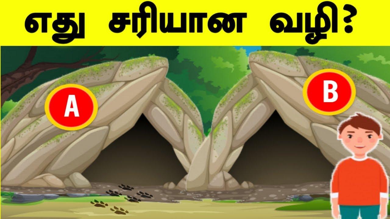 எது சரியான வழி?    Tamil Genius Riddles    Episode 109    Tamil Riddles