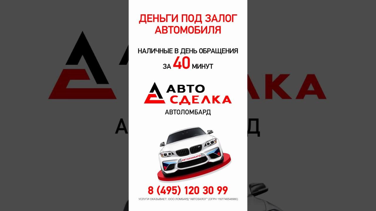 Автосделка автоломбард самый большой автосалон бу машин в москве