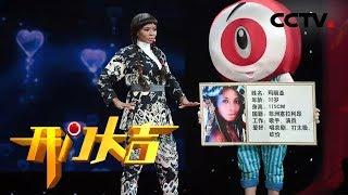 本期节目主要内容:外国人来了中国当然要入乡随俗了,非洲姑娘玛丽亚就...