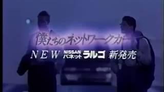 Nissan Vanette Largo 1986 Commercial (Japan)