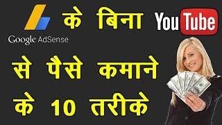 10 Ways To Make Money In YouTube WithOut Google Adsense