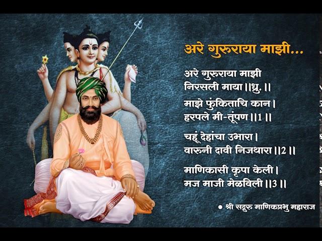 Are Gururaya Majhi - अरे गुरुराया माझी - Guru Bhajan by Shri Manik Prabhu Maharaj