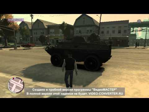 Grand Theft Auto IV : Код на БТР( танк )