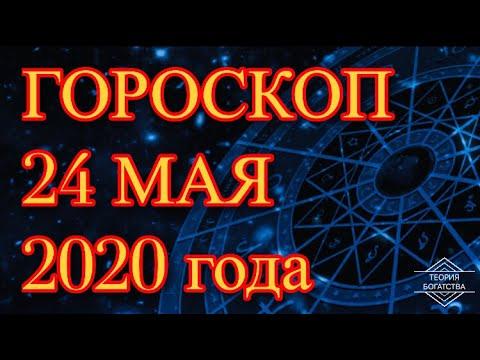 ГОРОСКОП на 24 мая 2020 года ДЛЯ ВСЕХ ЗНАКОВ ЗОДИАКА
