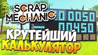 Scrap Mechanic | Крутейший калькулятор, вездеходы, Pokemon GO! (Update 0.1.31)