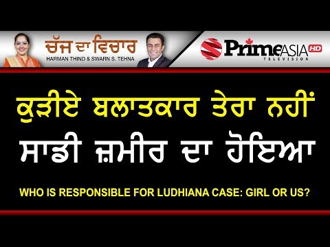 Chajj Da Vichar 698 Who is responsible for  Ludhiana case:Girl or Us ?