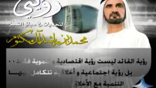 LA VISION DEL CREADOR DE DUBAI     LECCION PARA EL MUNDO ENTERO (EN ARABE)