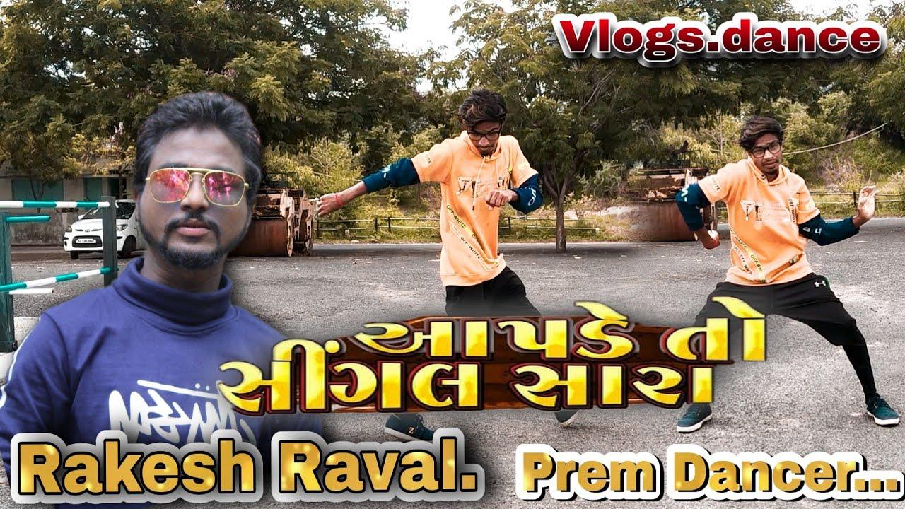 Aapde to single sara Vlogs.video     Rakesh Raval alawe Prem KPD.