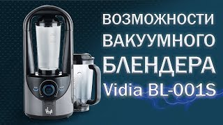 Вакуумды блендер сіздің ас үшін. Vidia Vidia BL-001