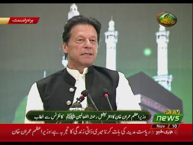 PM Imran Khan Addresses International Rehmatul-lil-Alameen Conference, Islamabad 10 11 2019