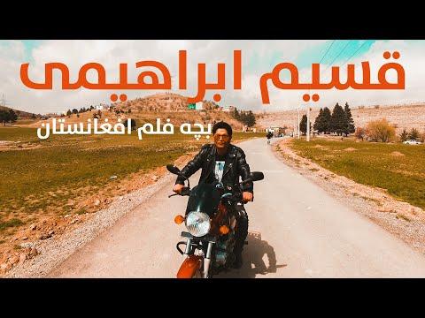 موترسایکل رانی قسیم ابراهیمی | شبکه زندگی | Qasim Ibrahimi | Shabake Zindagi