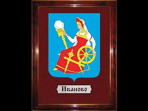 Город Иваново ( The City Of Ivanovo )