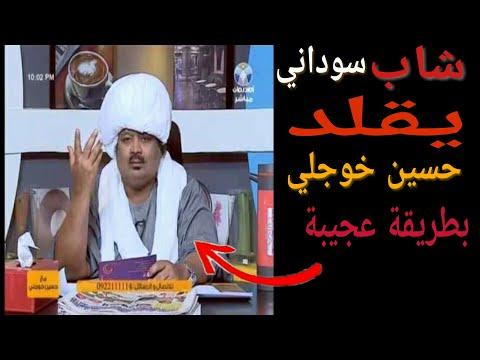 سوداني يقلد حسين خوجلي