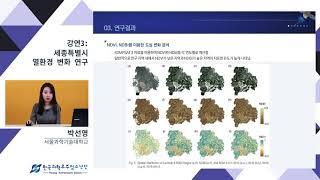 박선영 교수님 강연03