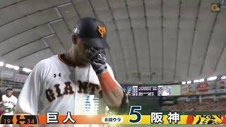 【ハイライト】9/15 ゲレーロの逆転弾で巨人が勝利。M5【巨人対阪神】