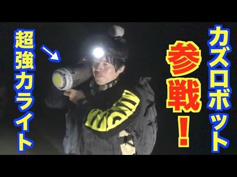 【富山湾の神秘】ホタルイカ5000匹獲れた!カズさん参戦 #9