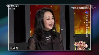 [越战越勇]冬日光精彩片段回顾| CCTV综艺