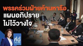 พรรคร่วมฝ่ายค้านหารือแผนอภิปรายไม่ไว้วางใจ : ที่นี่ Thai PBS (22 ม.ค. 64)