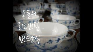 오늘의 리노앤틱 밴드소식_앤틱 인테리어 그릇 가구 조명…