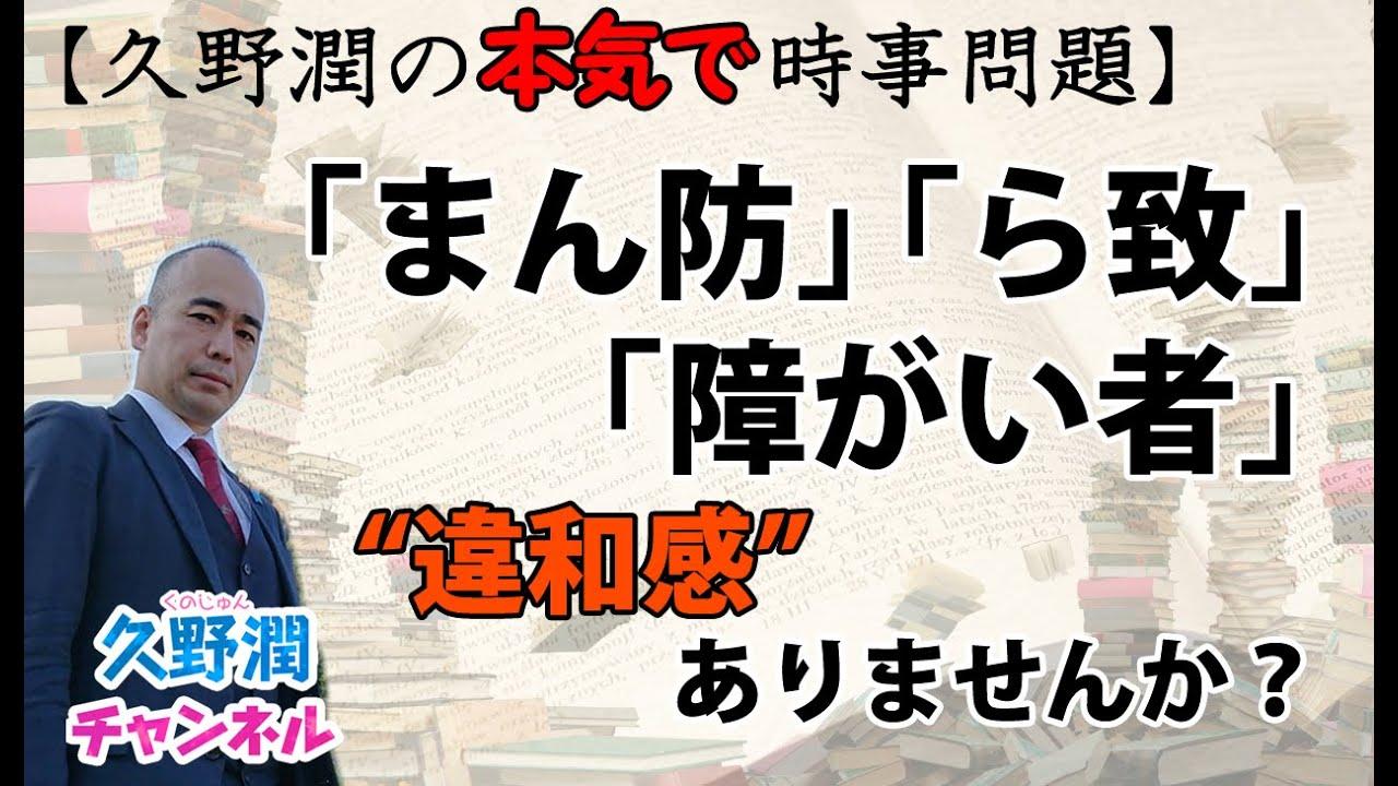 日本人のリテラシーと「常用漢字」の弊害。|@kunojun|久野潤チャンネル