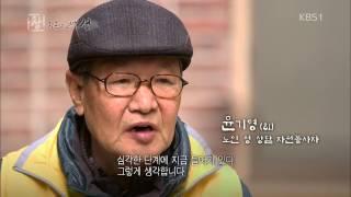 황혼의 고백, 성(性) [KBS1 2017.4.25 방송]