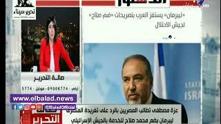 عزة مصطفى: الحفلة الليلة على وزير الدفاع الصهيوني بعد تطاوله على محمد صلاح.. فيديو