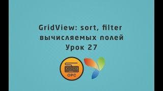 27 - GridView yii2. Sort, filter вычисляемых полей