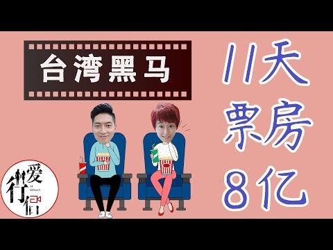 【活在中国#4】今天要让霖哥哭|台湾电影票房黑马|比悲伤更悲伤|和韩版的,哪里不一样|爱行侣