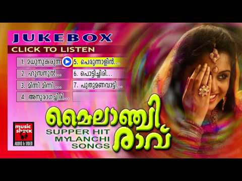 Malayalam Nonstop Oppana Songs | Mailanchi Ravu | Old Mappila Pattukal | Jukebox