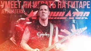 умеет ли играть на гитаре Jeff Waters  из группы Annihilator?