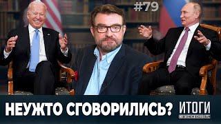 Путин предлагает Байдену жить по правилам холодной войны?
