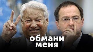 «Обмани меня» с Петром Каменченко: Владимир Мединский и Борис Ельцин #7