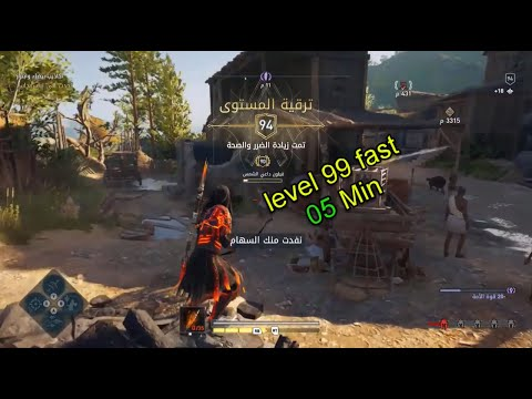 Assassin's Creed Odyssey Fast Level  To 99 In 5 Min(PC)only