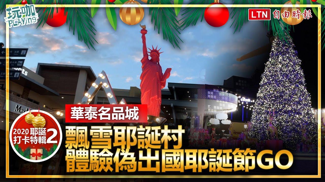 飄雪夢幻耶誕城 華泰名品城正式開村 五感體驗超好玩