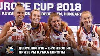 Девушки U18 – бронзовые призеры Кубка Европы