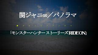 PV・MVはコチラから↓ 【公式】モンハン ストーリーズ RIDE ON キャラ紹...