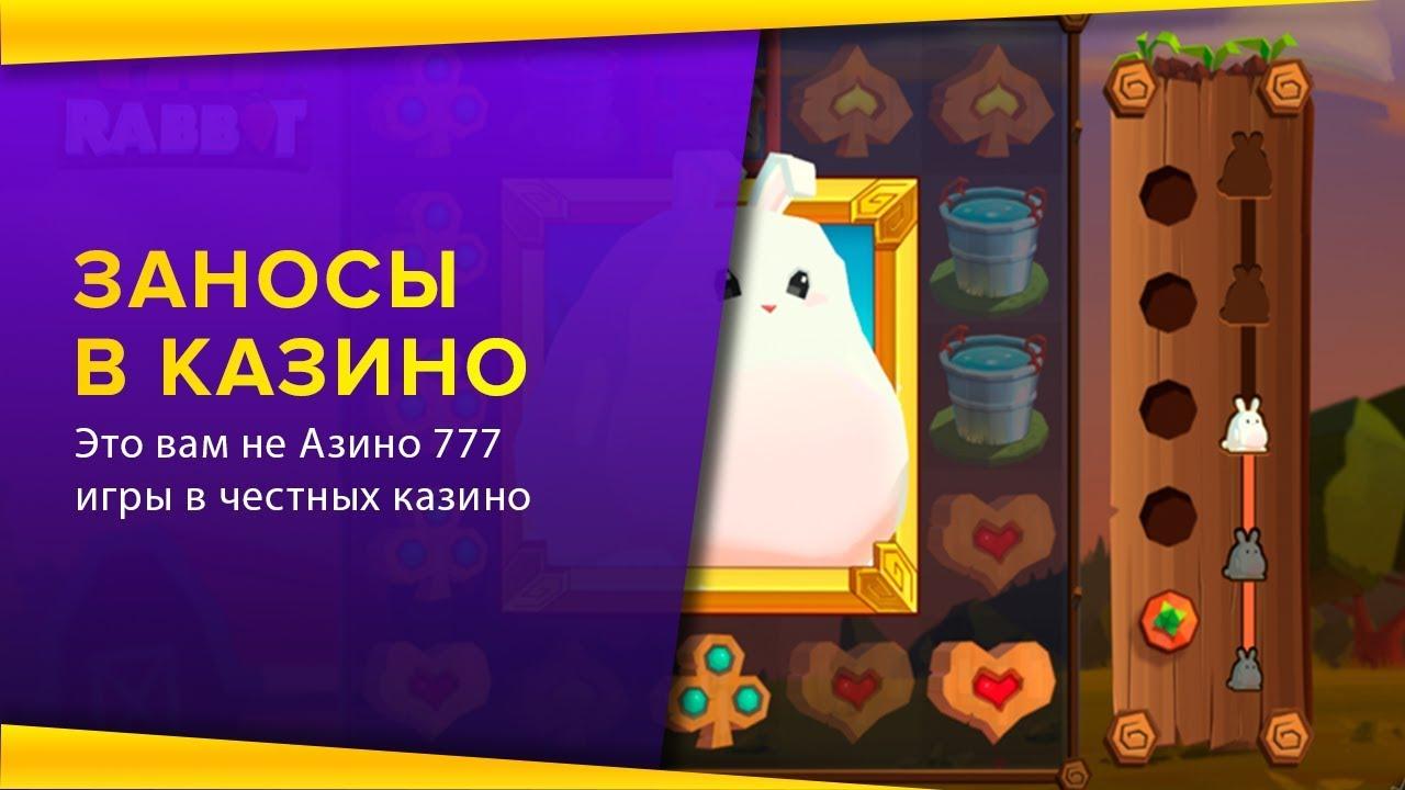 Чип азарт играет в казино онлайн,интернет казино,онлайн казино