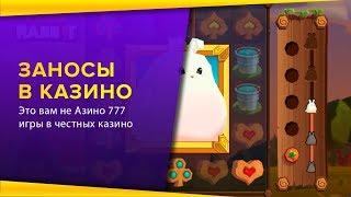 В Азино 777 игровые автоматы так не смогут! Честные онлайн казино с выводом денег на карту