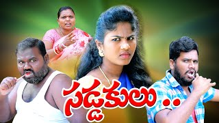 సడ్డకులు//SADDAKULU//VILLAGEPATAS ANIL HARITHA//NEW COMEDY AND. FAMILY ENTARTINMENT SHORTFILM//COMDY