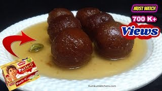 सिर्फ 2 चीजों से बनाएं Parle G बिस्किट गुलाब जामुन | Gulab Jamun Using Parle-G Biscuits | Gulabjamun