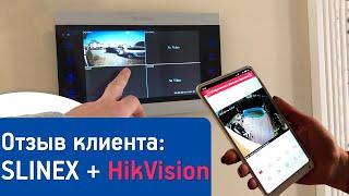 Домофон Slinex SL-10IPT и комплект видеонаблюдения Hikvision: отзыв клиента «Домофонных систем»